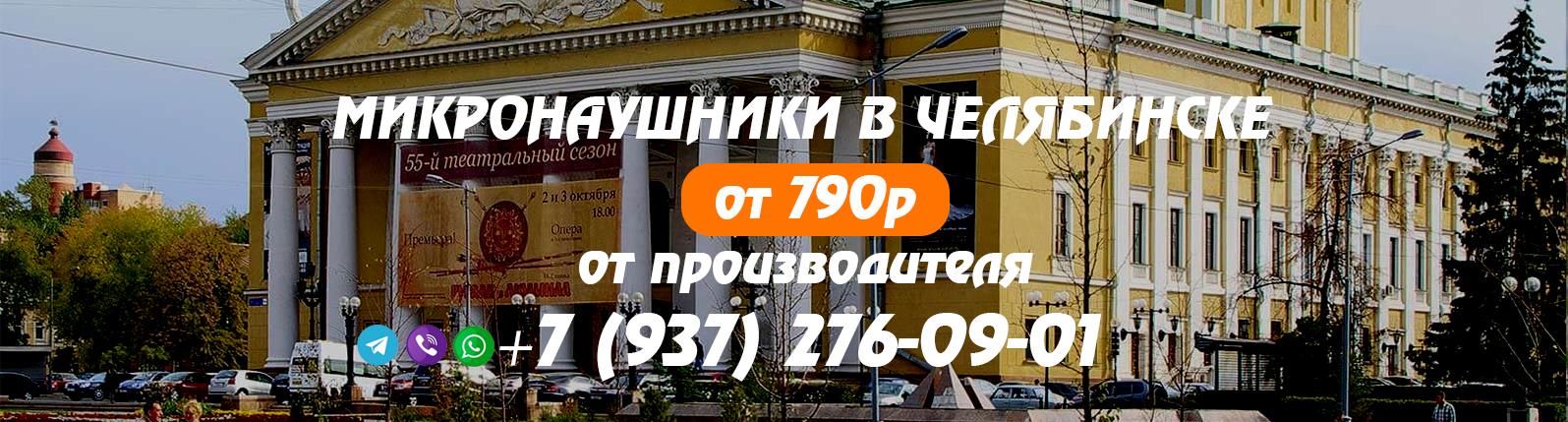 mikronaushniki-chelyabinsk