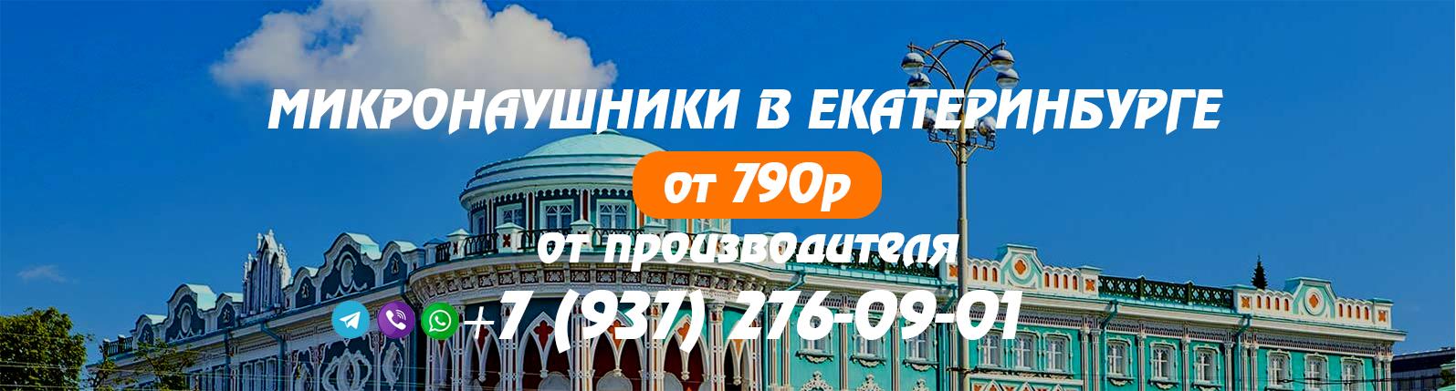 mikronaushniki-ekaterinburg