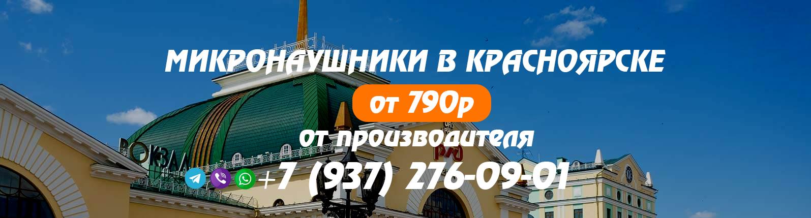 mikronaushniki-krasnoyarsk