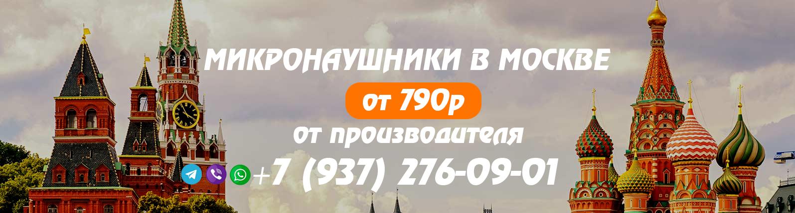 mikronaushniki-moskva