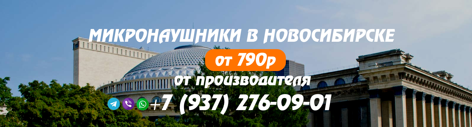 mikronaushniki-novosibirsk