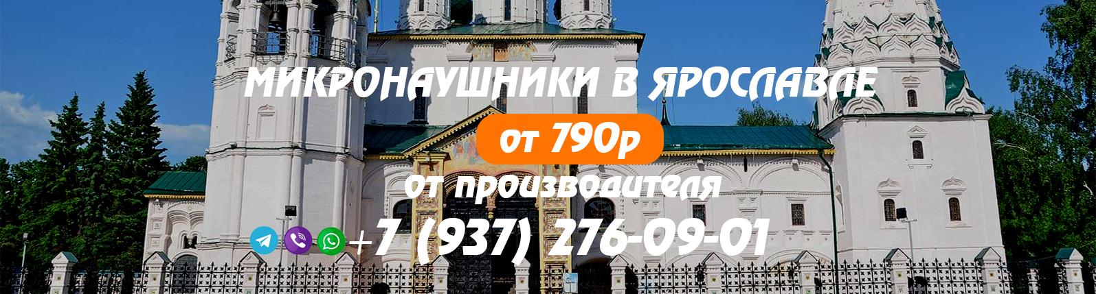 mikronaushniki-yaroslavl